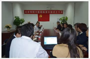 北京军颐中医医院党支部成立,新老党员献言