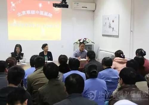 北京军颐中医医院召开加强后勤服务管理大会